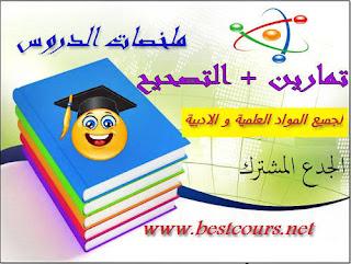 دروس، تمارين امتحانات الجذع المشترك علوم و ادب