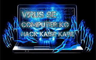 virus-se-computer-ko-kaise-hack-kare