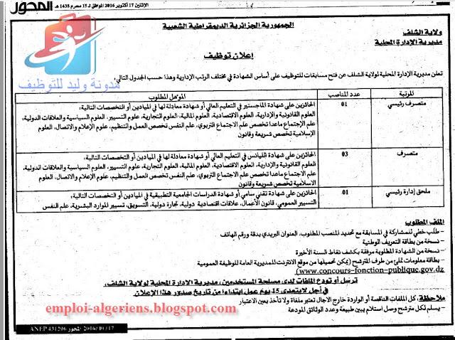 اعلان توظيف بمديرية الادارة المحلية لولاية الشلف اكتوبر 2016