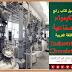 كتاب رائع عن الكيمياء الصناعية Industrial Chemistry