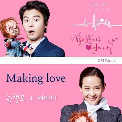 [Single] New Champ, Gemini – Divorce Lawyer in Love OST Part 4
