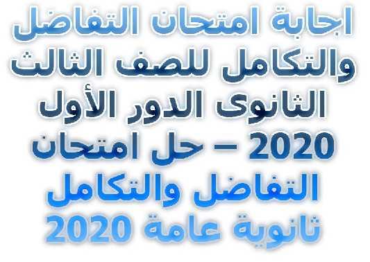 اجابة امتحان التفاضل والتكامل للصف الثالث الثانوى الدور الأول2020 – حل امتحان التفاضل والتكامل ثانوية عامة 2020