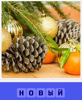 приготовлены игрушки на новый год для елки и шишки лежат