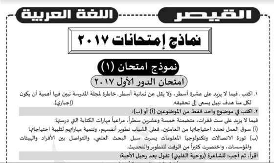 نماذج الوزارة التجريبية وامتحانات الثانوية العامة فى اللغة العربية من عام 2017 -2020 بالإجابات النموذجية