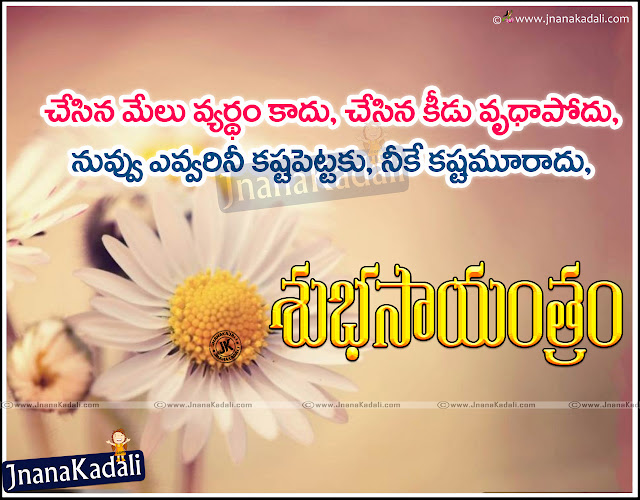 Good Evening quotes in telugu, Heart touching Good Evening Quotes in Telugu, Good Evening Victory quotes in telugu, Inspirational Good Evening quotes in telugu,Good Evening love quotes,Good Evening hd wallpapers,Good Evening png sunset images,Good Evening telugu kavithalu