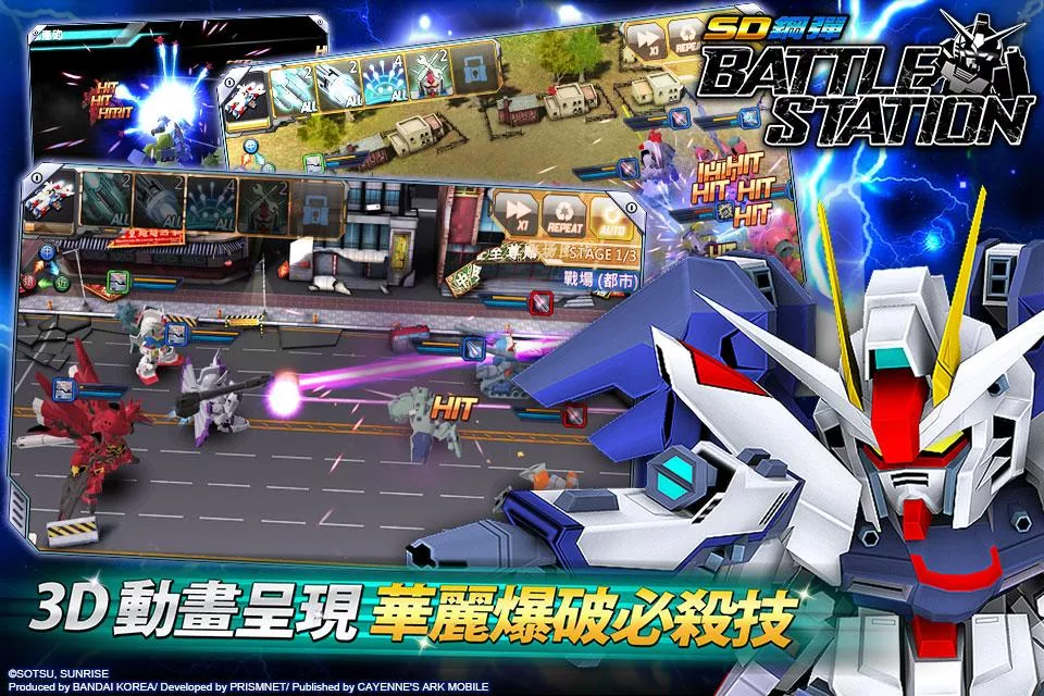 SD鋼彈Battle Station Android APK 下載