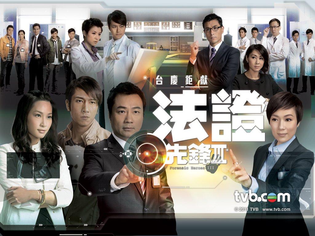 Just Tvb Artist Forensic Heroes Iii 法證先鋒iii Posters