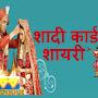 शादी कार्ड मंत्र दोहा और शायरी - Shaadi Card Mantra Doha Shayari in Hindi