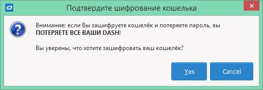 Пароль для кошелька Dash