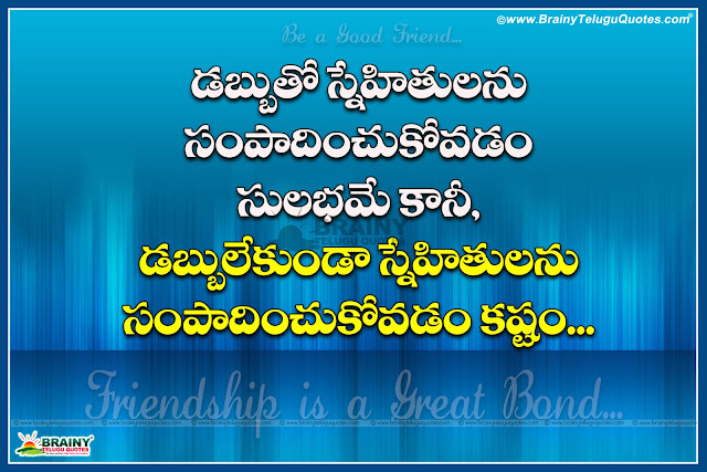 Heart Touching Friendship Messages and Quotes in Telugu
