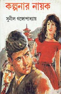 Kalpanar Nayak bangla Novel by Sunil Gangopadhay