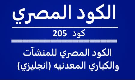الكود المصري للمنشآت والكباري المعدنيه (انجليزي) (كود 205)