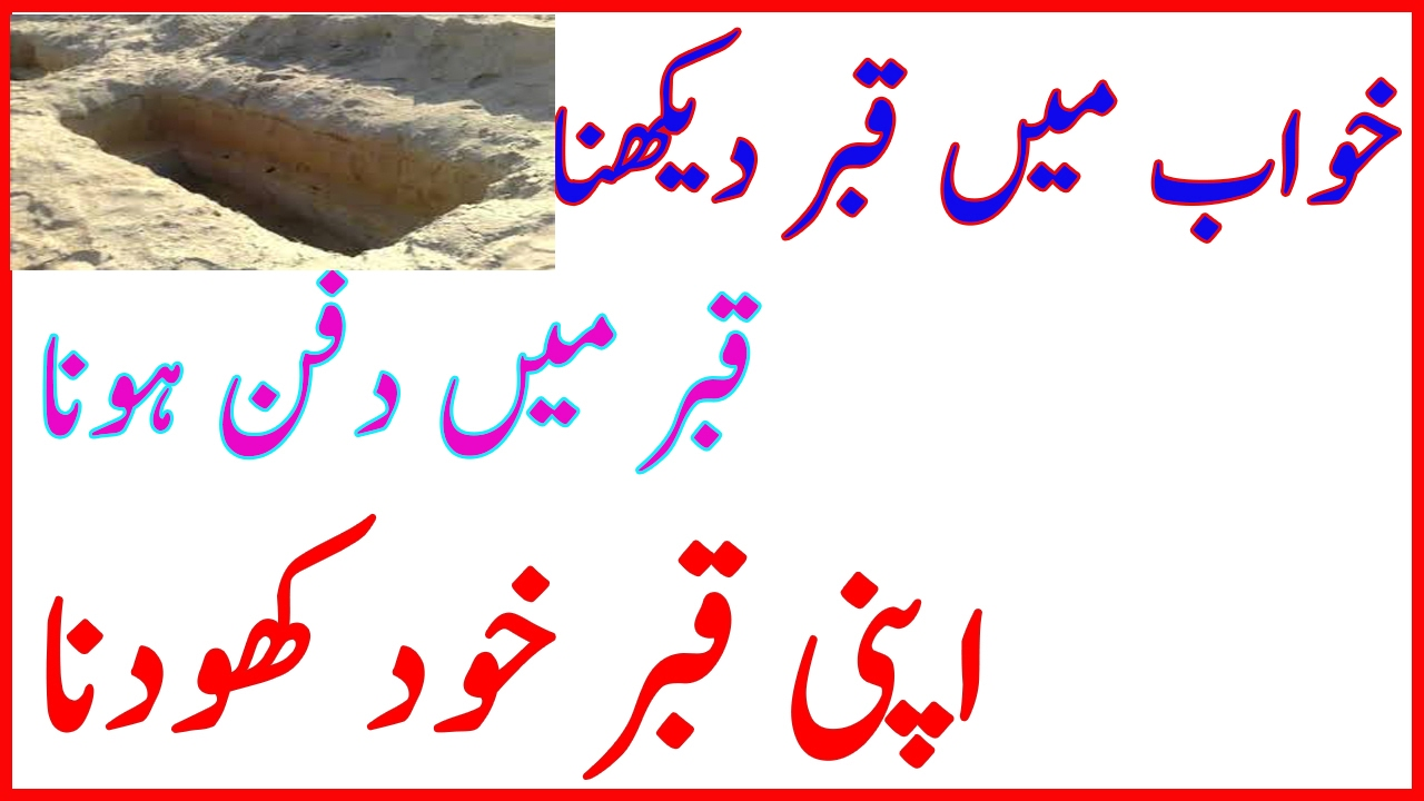 Khawab Mein Qabar (Grave) Dekhna, Qabar Dekhne Ki Tabeer