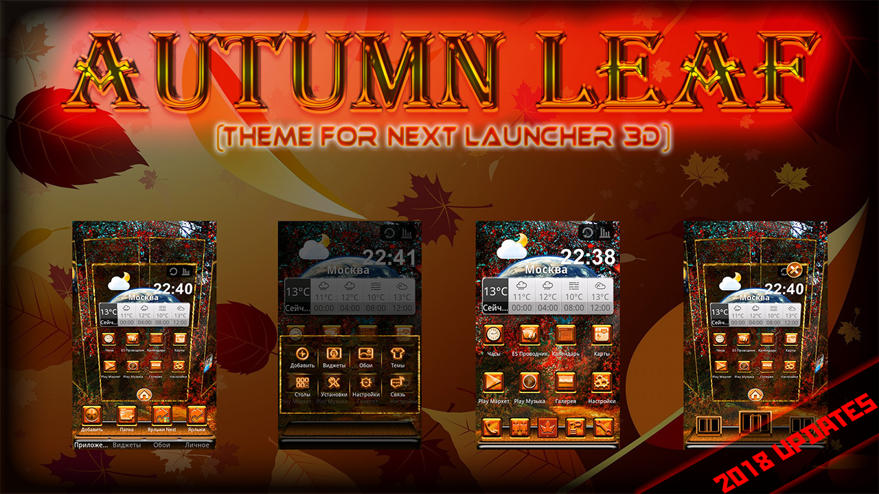 Next_Launcher_Theme_AutumnLeaf_May.png