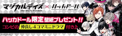 """総勢18名登場!コンビの仲良し4コマミニドラマ付き壁紙もらえる!「マジカルデイズ」コラボ!"""""""""""