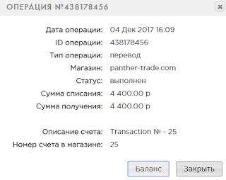 panther-trade.com mmgp