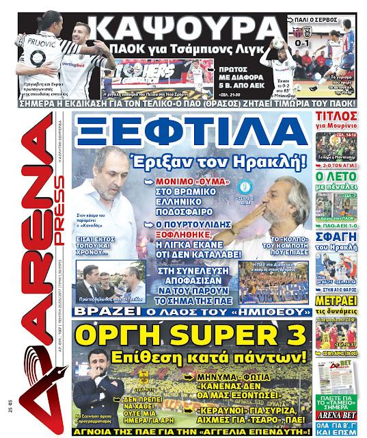 Οι αθλητικές εφημερίδες της Πέμπτης