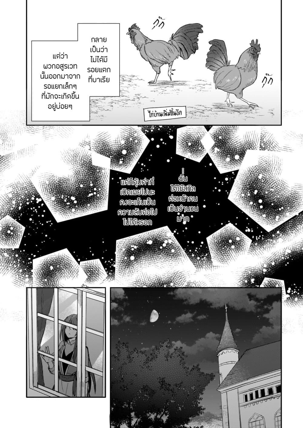 อ่านการ์ตูน Skill Daidokoro Shoukan wa Sugoi! Isekai de Gohan Tsukutte Point Tamemasu ตอนที่ 11 หน้าที่ 3