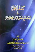 Kitab Kasyful Ghummah Fishtinai ma'ruf