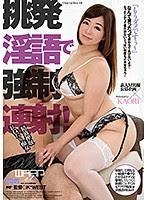 EKW-040 挑発淫語で強制連射!精液搾