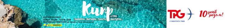 Кипр с TPG