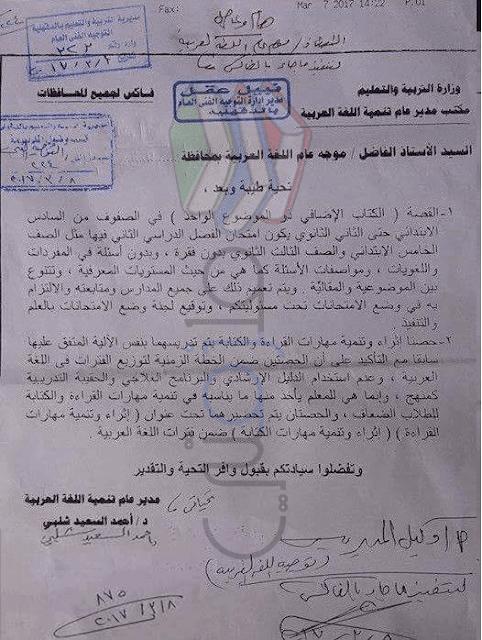 مواصفات امتحان اللغة العربية الجديد 2017