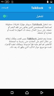 خروج من TalkBack