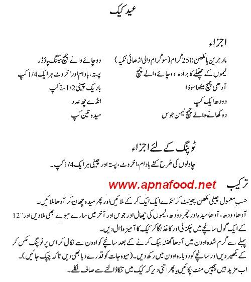 Eid Special Cake Recipe In Urdu