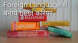 Foreign language course & careers