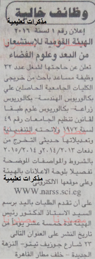 وظائق حكومية لخريجى هندسة وزراعة وعلوم دفعتي 2013/2014
