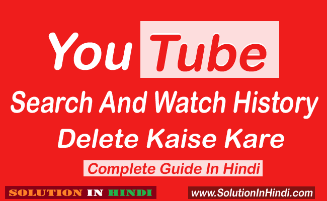 youtube history ko delete kaise kare (delete youtube history in hindi) - www.solutioninhindi.com