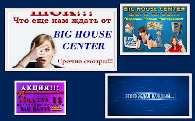 http://Bighousecentr.blogspot.com