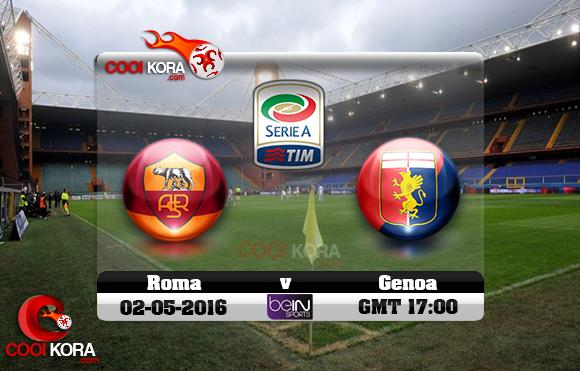 مشاهدة مباراة جنوى وروما اليوم 2-5-2016 في الدوري الإيطالي