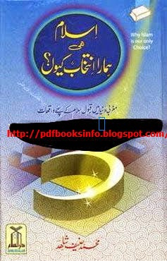 Islam Hi Intikhab Kiyo Free Download Pdf Book