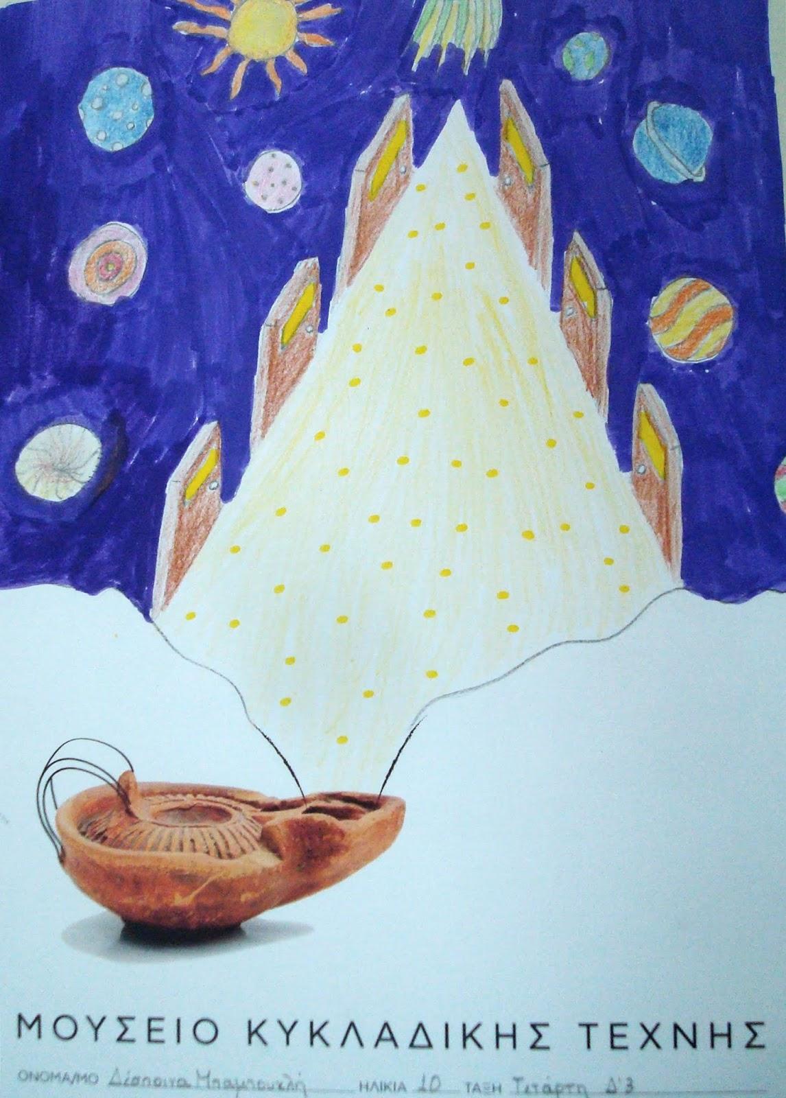 Βράβευση μαθήτριας του εργαστηρίου της Δημοτικής Πινακοθήκης Λάρισας σε πανελλήνιο διαγωνισμό του Μουσείου Κυκλαδικής Τέχνης