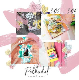 https://polkadot-su.blogspot.ru/2018/05/3.html