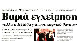 Σαν σήμερα, ο τότε νεοεκλεγείς πρωθυπουργός της χώρας, Γιώργος Α. Παπανδρέου, που βρίσκεται σε επίσκεψη στο ακριτικό Καστελόριζο, ανακοινώνει μέσω έκτακτου διαγγέλματος ότι Ελλάδα ζητά την ενεργοποίηση του μηχανισμού στήριξης της Ευρωπαϊκής Ένωσης και του Διεθνούς Νομισματικού Ταμείου για τη χρηματοδότηση της.