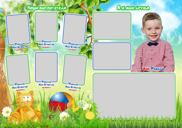 шаблон фотокниги для выпускников детского сада