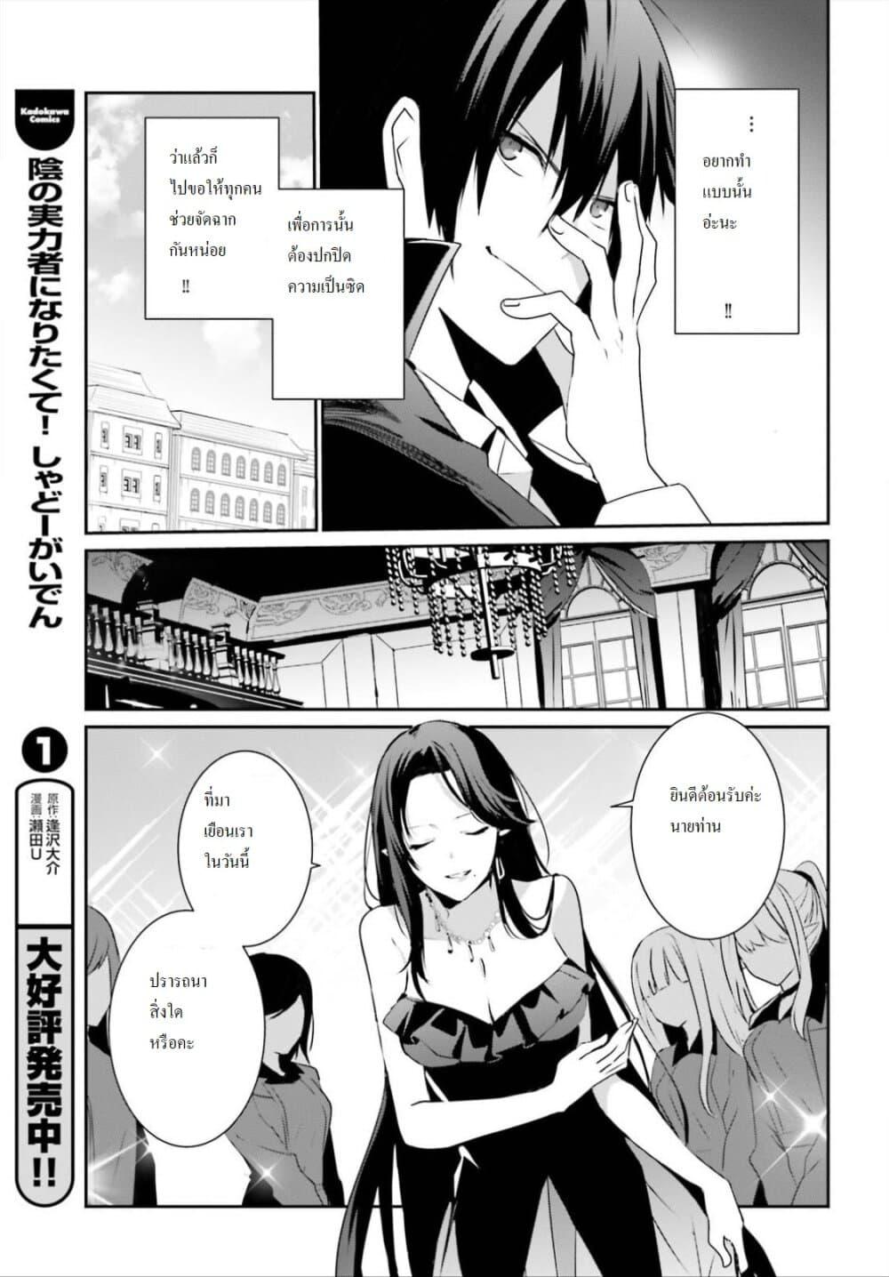 อ่านการ์ตูน Kage no Jitsuryokusha ni Naritakute! ตอนที่ 20 หน้าที่ 5