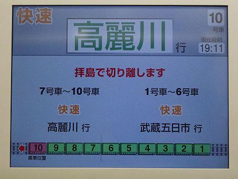 中央線 快速 高麗川・武蔵五日市行き E233系