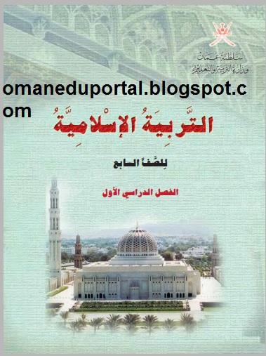 كتاب مادة التربية الاسلامية للصف السابع الفصل الدراسي الاول 2018-2019