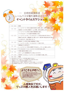 Railbus Twilight Photography Session Yuugure Satsueikai time schedule 2015 平成27年 レールバス夕暮れ撮影会 タイムスケジュール 時間表