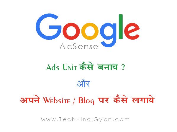 AdSense Ad Unit कैसे बनाये ? अपने Website / Blog पर कैसे लगाये