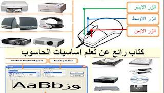تعلم اساسيات الحاسوب pdf