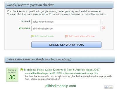 google keyword ranking checker tools free
