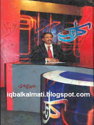Kal Tak by Javed Chaudhry Book in Urdu PDF Download