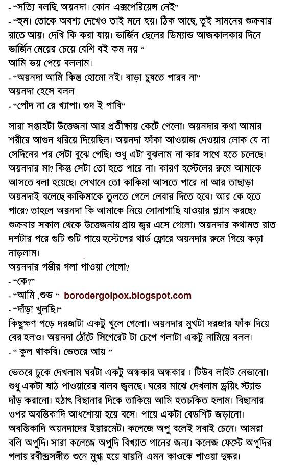 Bangla choda chudir golpo kobita - 4 7