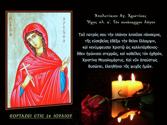 Η αγία Χριστίνα η Μεγαλομάρτυς (24 Ιουλίου)