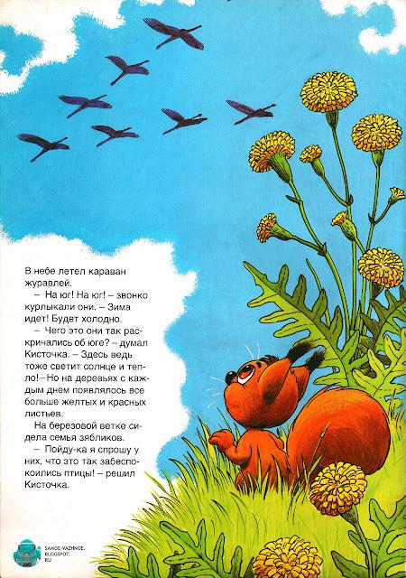 Картинки из советских сказок. Книга про белку, бельчонка СССР Уско Лаукканен Бельчонок кисточка, белка Лапочка, снеговик, зайцы, скунс, белки стали серыми, белочки. Уско Лаукканен Бельчонок кисточка 1981.