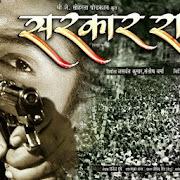 Pawan Singh, Awadhesh Mishra Next release film name Sarkar Raj